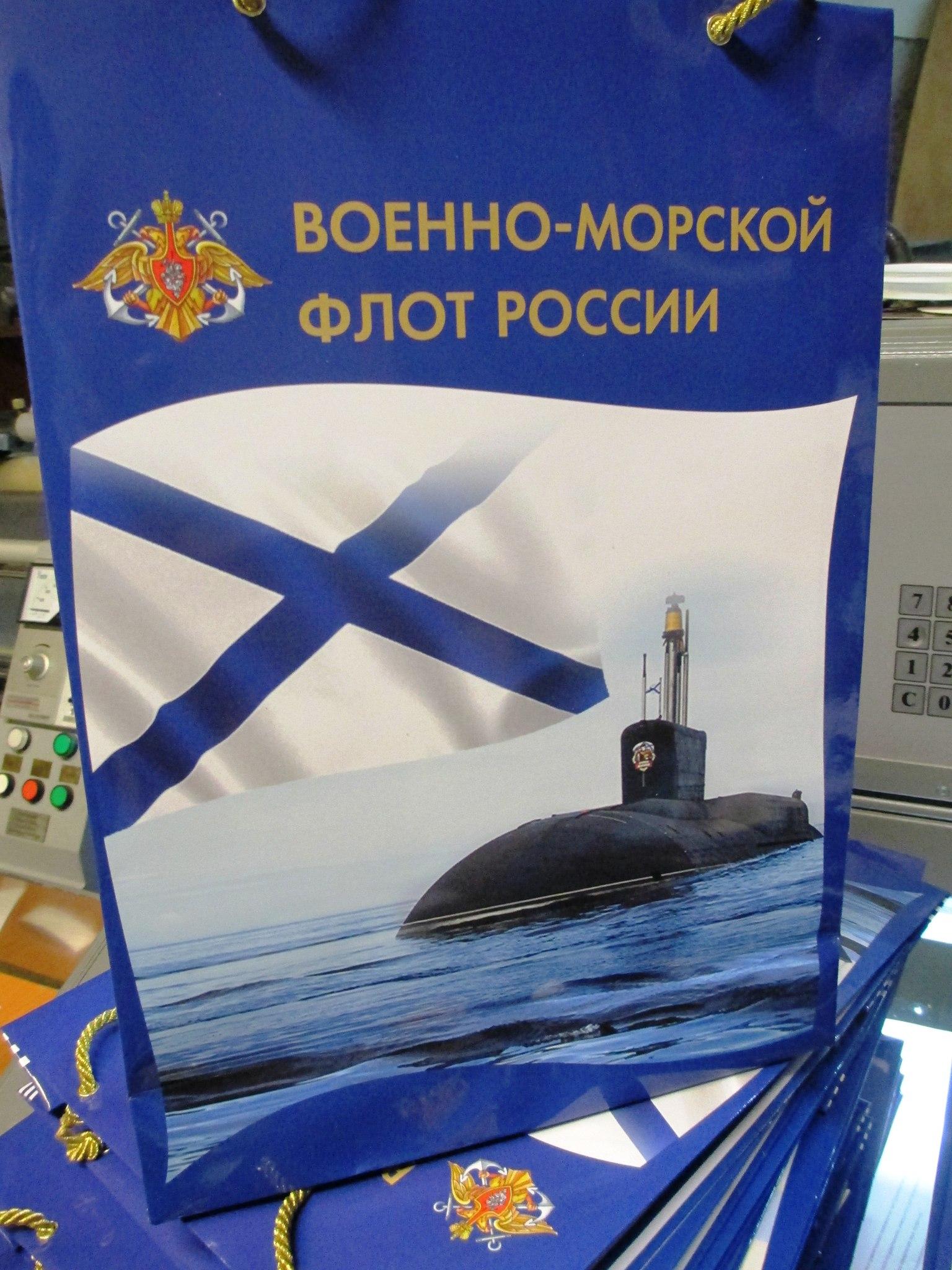 Открытки С днем ВМФ - Открытки к праздникам анимация