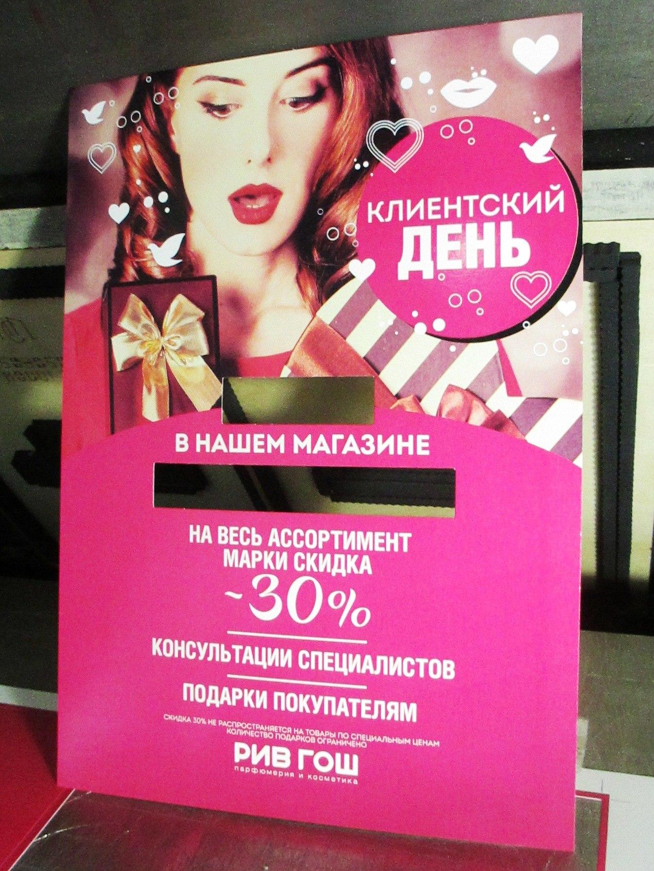 Подарок с покупкой РИВ ГОШ - сеть магазинов косметики и 66